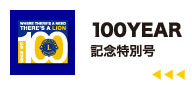 100YEAR記念特別号
