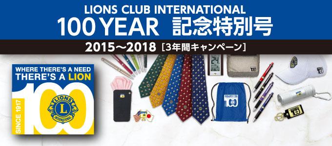ライオンズクラブ国際協会 100YEAR記念特別号