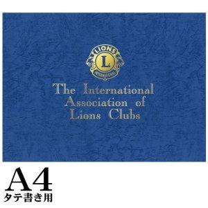画像1: 賞状用紙カバー 【タテ書用 】A4サイズ