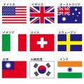 卓上旗(正絹) 各国旗