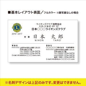 画像2: 基本レイアウト名刺(100枚 & 印刷代込み)