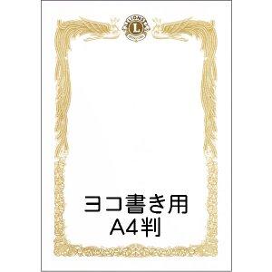 画像1: 賞状用紙 ヨコ書用 A4判用