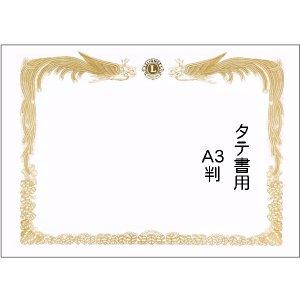画像1: 賞状用紙 タテ書用 A3判用