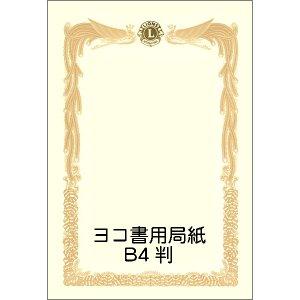 画像1: 賞状用紙(局紙) ヨコ書用 B4判用