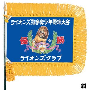 画像1: 昇華転写優勝旗(ライオン図柄) フレンジ4段編