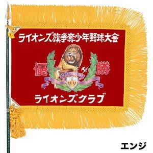 画像2: 昇華転写優勝旗(ライオン図柄) フレンジ4段編