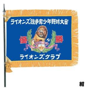 画像1: 昇華転写優勝旗(ライオン図柄) 棒フレンジ