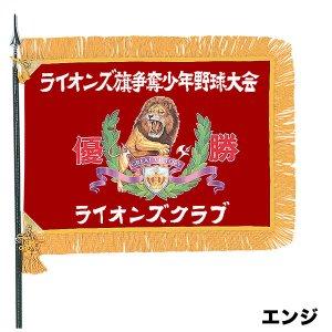 画像2: 昇華転写優勝旗(ライオン図柄) 棒フレンジ