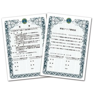画像1: 姉妹締結・覚書用紙