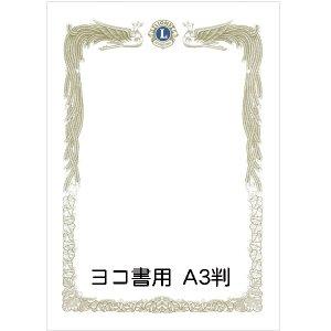 画像1: レーザープリンター用賞状用紙 ヨコ書用 A3判用