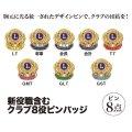 【三役おすすめ!】新役職含むクラブ8役ピンバッジセット