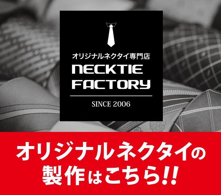 オリジナルネクタイ専門店NECKTIE-FACTORY