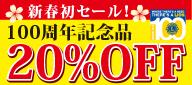 100周年記念品20%OFF